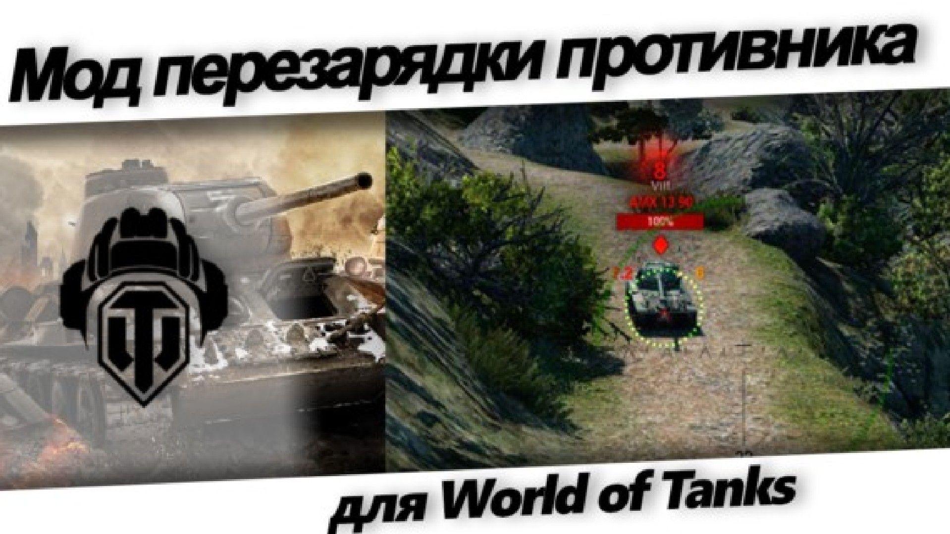 Taymer-perezaryadki-orudiya-nad-tankom-protivnika