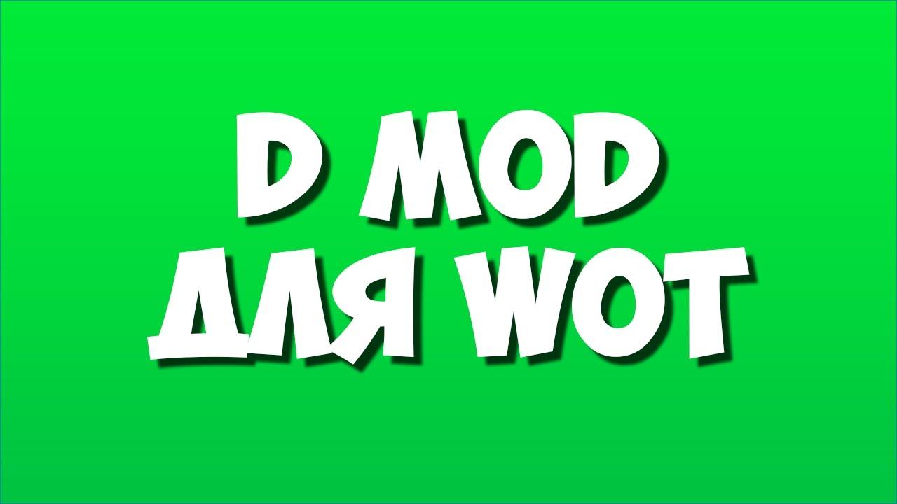 Читерский модпак D Mod